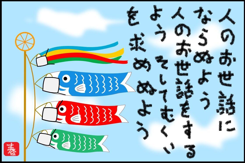 鯉マスク21