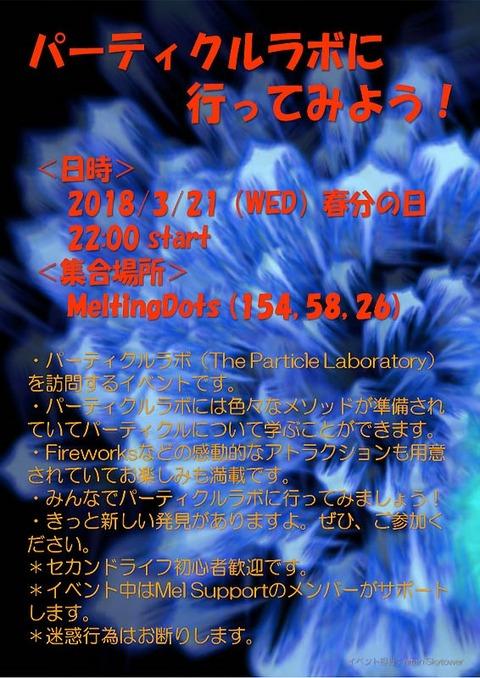 20180321_R