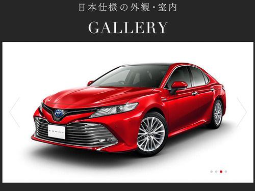 トヨタ 新型カムリ発表