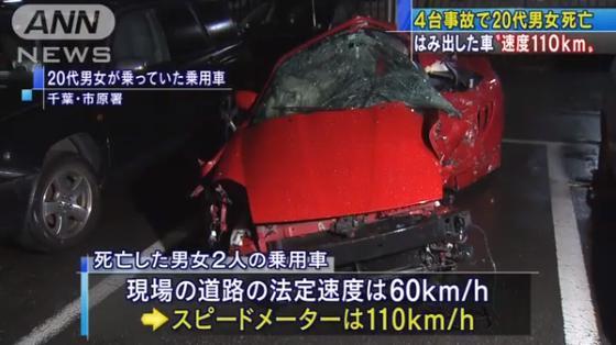 赤いMR-Sが110㌔で対向車線にはみ出し大破する事故…20代の男女2名が死亡