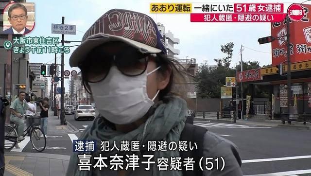 あおり運転男を匿った罪でガラケー女こと喜本奈津子容疑者(51)も逮捕。デマを流していた奴ら次はお前の番だ
