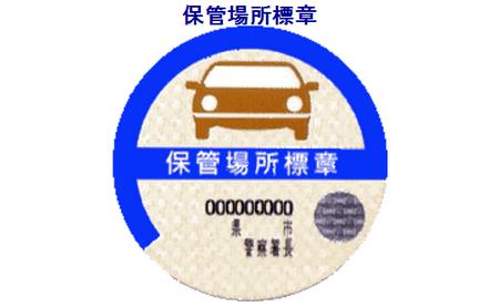 【疑問】普通車で車庫証明ステッカーを貼ってない車が5割くらい走ってるけど何で?