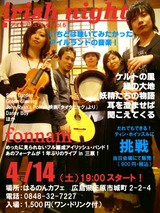 harunonapr2012