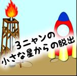 tyokotyai17
