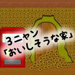 tyokotyai8