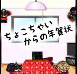 tyokotyai3