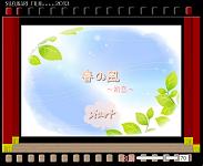 suzunari24