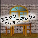 tyokotyai6