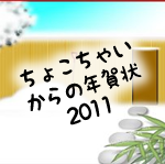 tyokotyai22