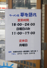 061105_yume09