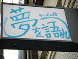 061105_yume02