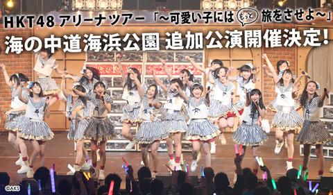 index_main_image-uminakatsuika