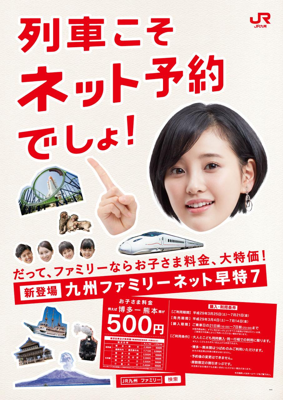 e トップメニュー 列車 予約・空席照会 | e5489 …