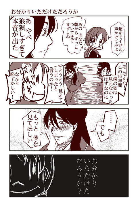 uchinohimesamaha_07