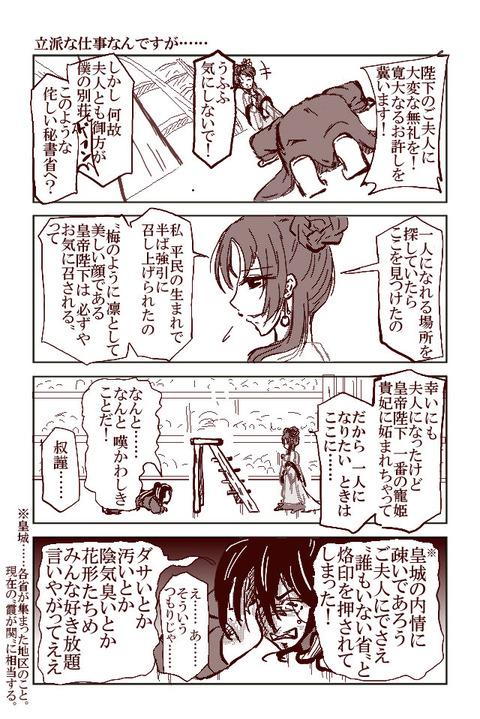 uchinohimesamaha_02