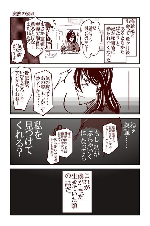 uchinohimesamaha_04