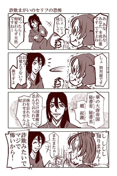 uchinohimesamaha_08