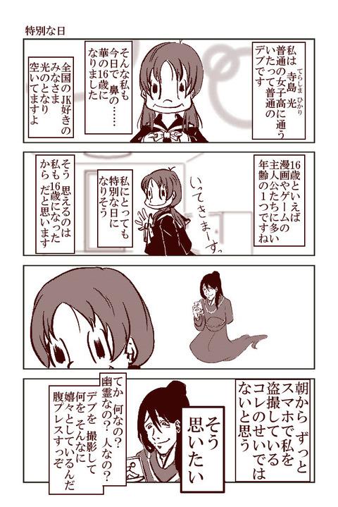 uchinohimesamaha_06
