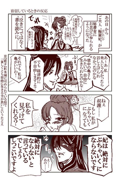 uchinohimesamaha_03