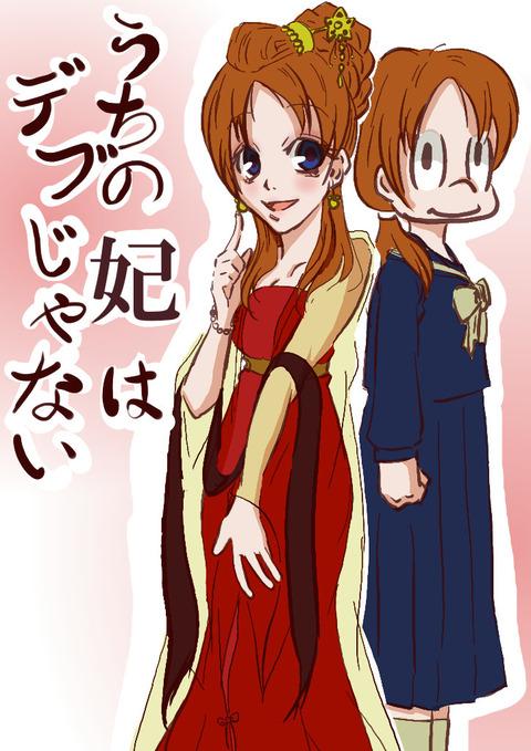 uchinohimesamaha_00