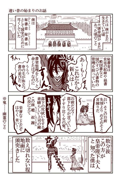 uchinohimesamaha_01