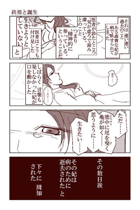 uchinohimesamaha_05