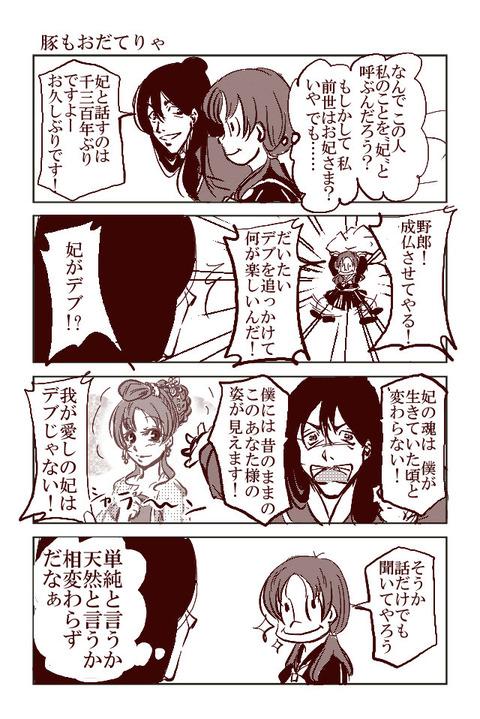uchinohimesamaha_09