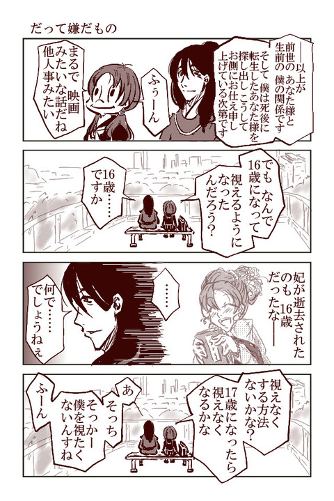 uchinohimesamaha_10