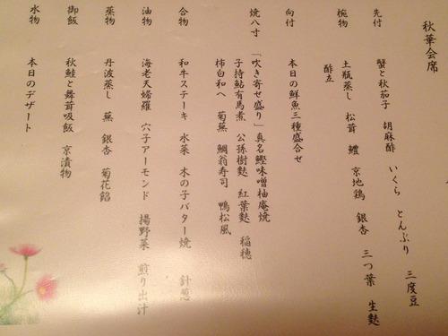 IMG_2423のコピー
