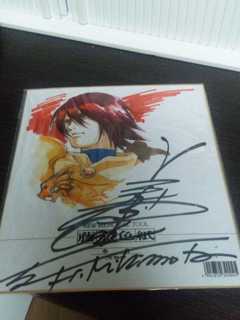 美樹本さんのサイン色紙