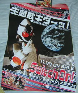 Switch-On!ポスター