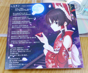 不思議の幻想郷TODR Switchパッケージ版14