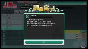 不思議の幻想郷TOD -RELOADED-_20180411170739