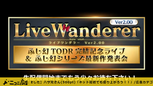 LiveWanderer Ver 2 00 『不思議の幻想郷TODR』完結記念ライブ(1)