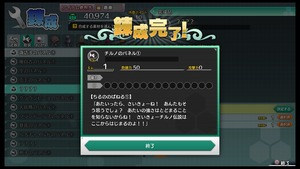 不思議の幻想郷TOD -RELOADED-_20180430160036