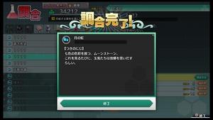 不思議の幻想郷TOD -RELOADED-_20180411170754