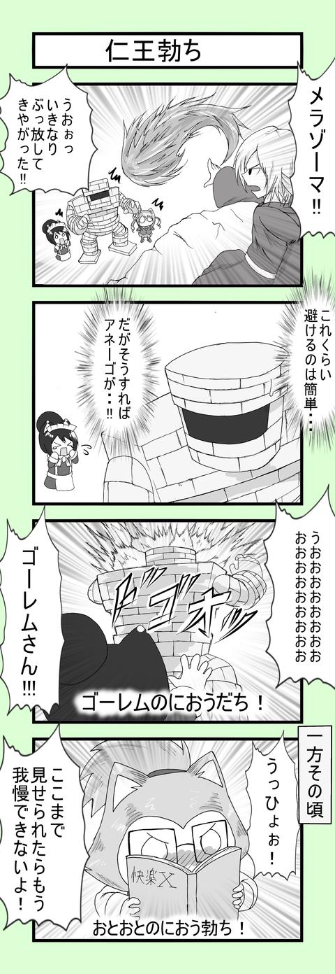 135話 仁王立ち - コピー