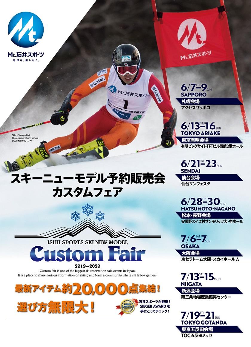 custom_poster2020[1]