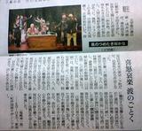 2008年5月28日(水)読売新聞夕刊