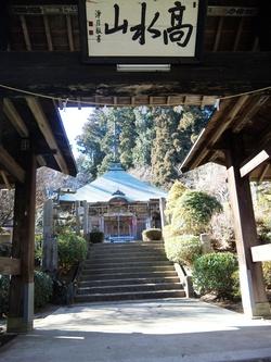 1)高源寺