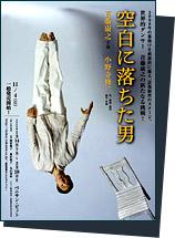 「空白に落ちた男」チラシ(表)