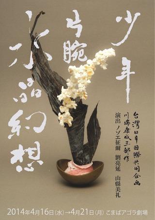 kawabata-trilogy-flyer