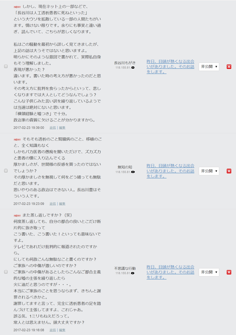 jp_blog_hasegawa_yutaka_comment_#4
