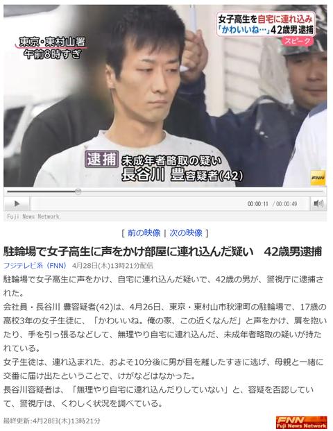 jp_videonews_fnn