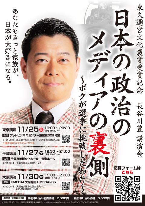 181112hasegawa