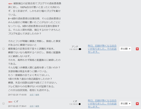 jp_blog_hasegawa_yutaka_comment_#2