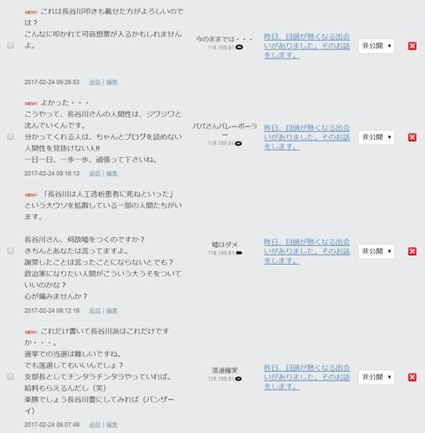 jp_blog_hasegawa_yutaka_comment_#3