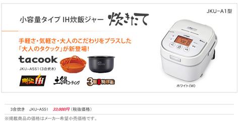 jp_front_productdetail_confirm