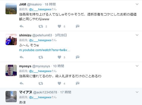 com_y___hasegawa_status_845194191365816322
