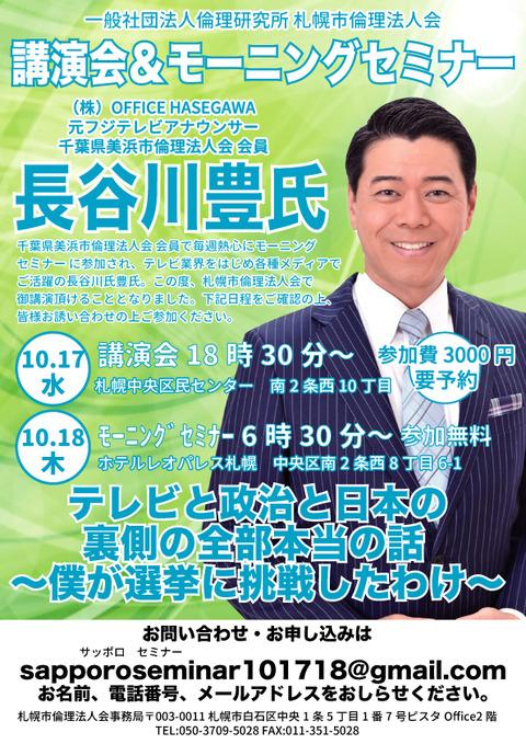長谷川氏セミナーチラシ101718